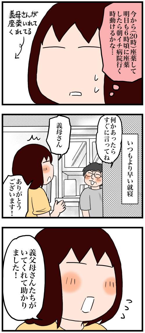 日常漫画651-2