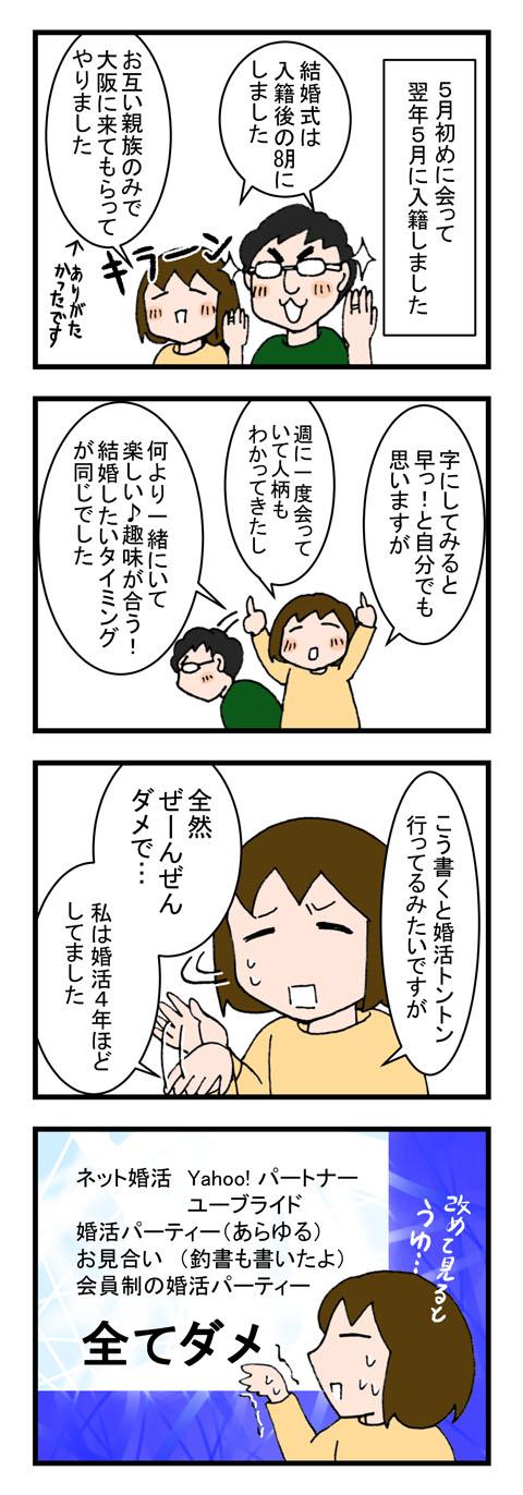 日常漫画37-1