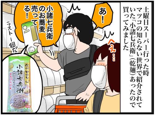 日常漫画878-1