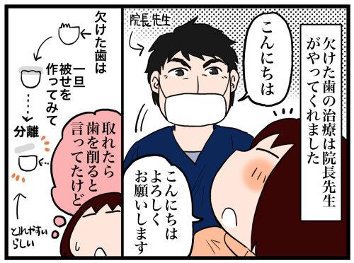 日常漫画715-1