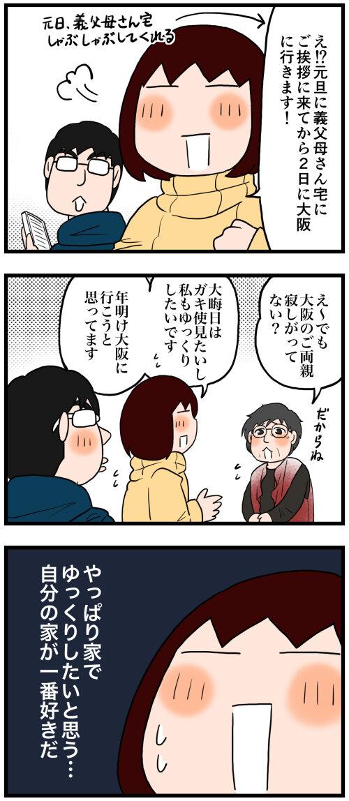 日常漫画744-2