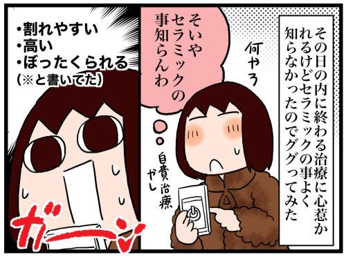 日常漫画716-1