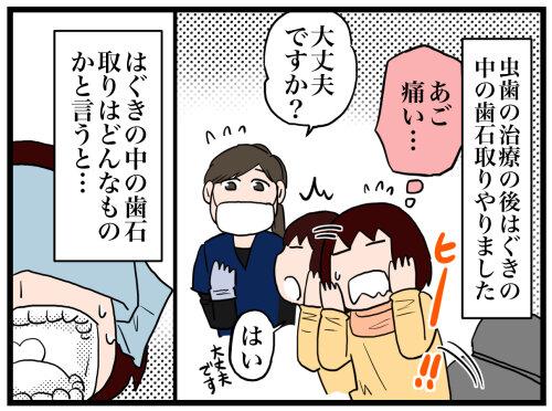 日常漫画719-1