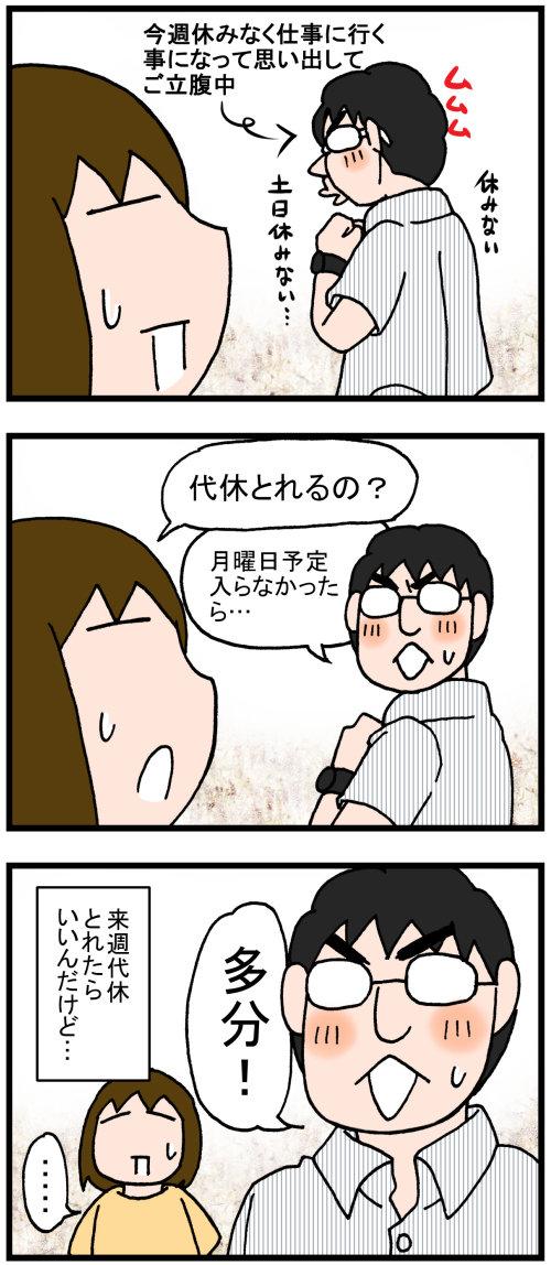 日常漫画291-2