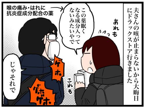 日常漫画743-1
