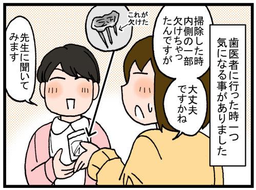 日常漫画498-1
