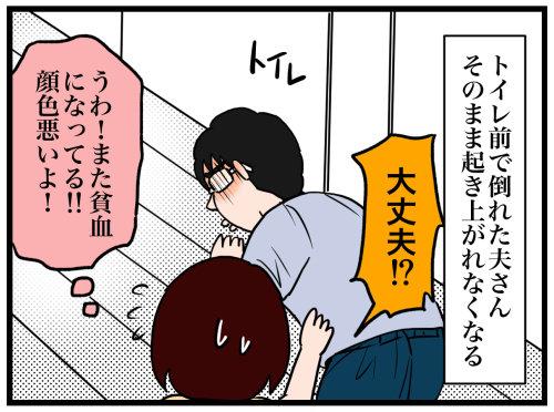 日常漫画646-1