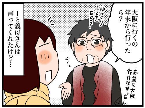 日常漫画744-1