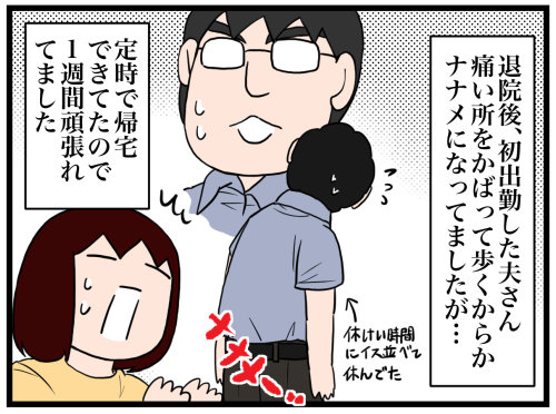 日常漫画686-1