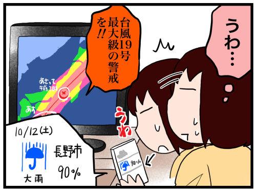 日常漫画692-1