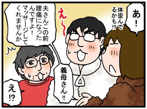 日常漫画545-1