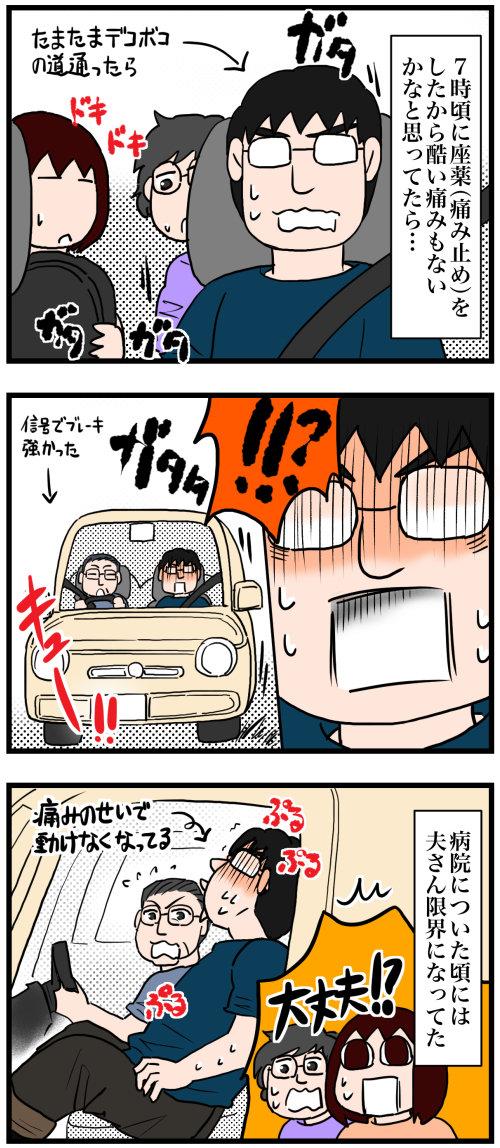 日常漫画652-2