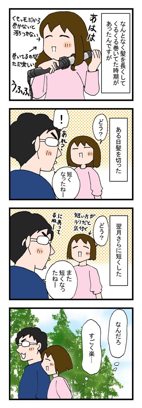日常漫画38