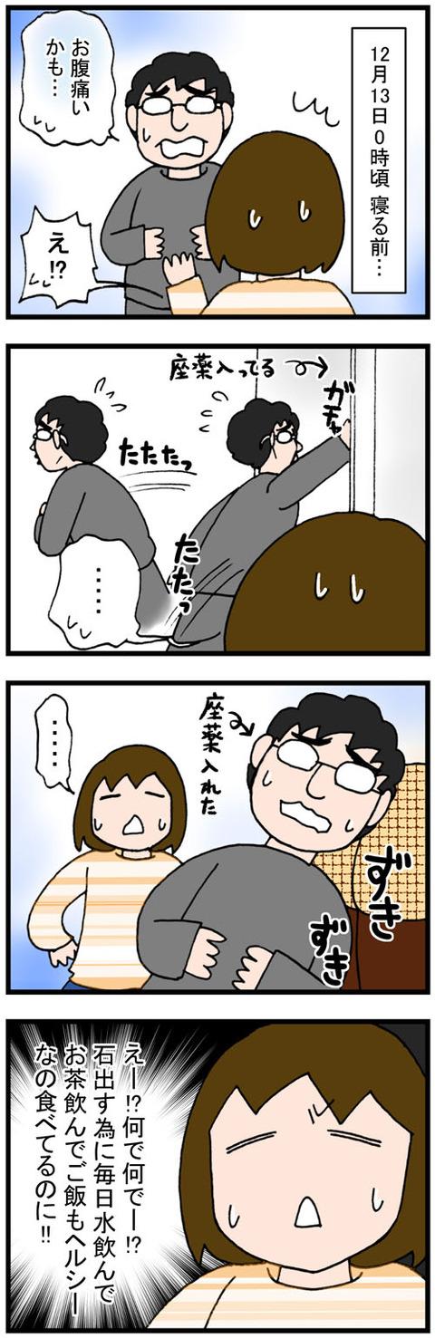 日常漫画81