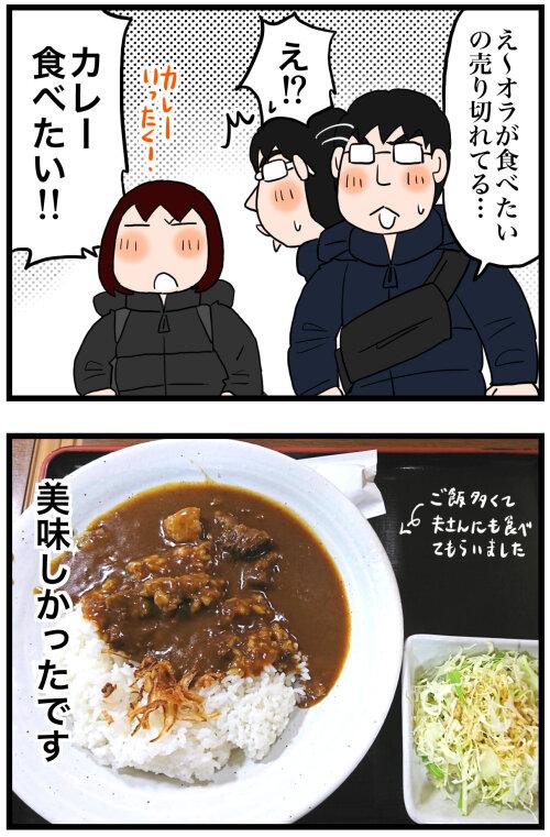日常漫画748-4