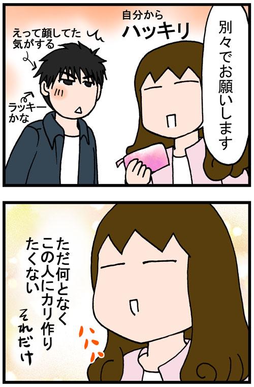 日常漫画197-2
