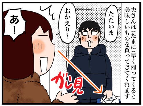 日常漫画749-1