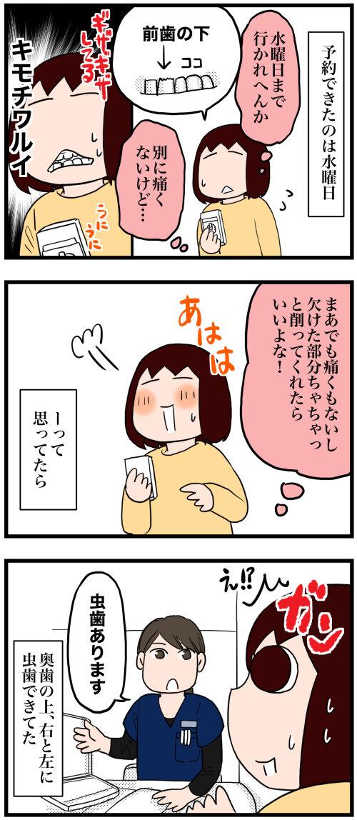 日常漫画704-2