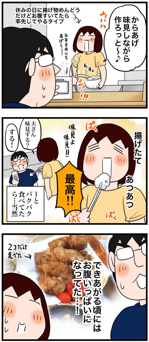 日常漫画687-2