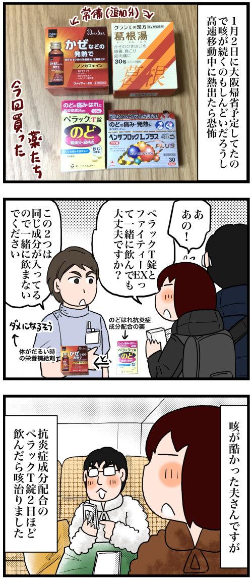 日常漫画743-2