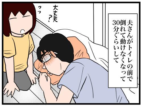 日常漫画649-1