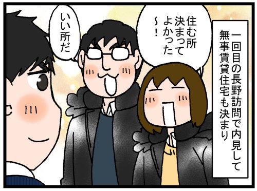 日常漫画543-1