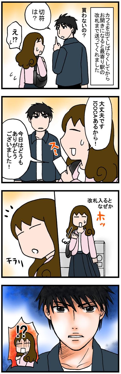 日常漫画198-1