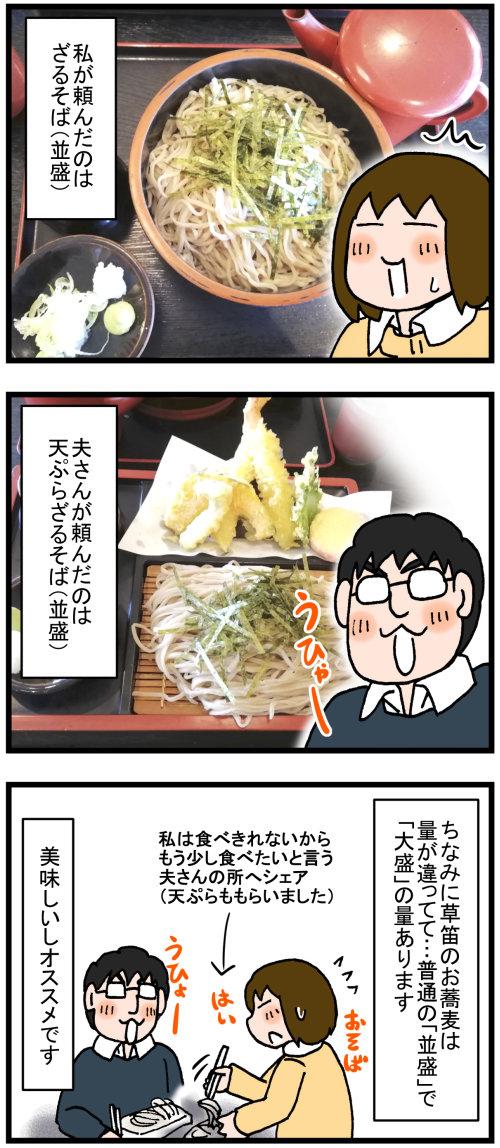 日常漫画549-2