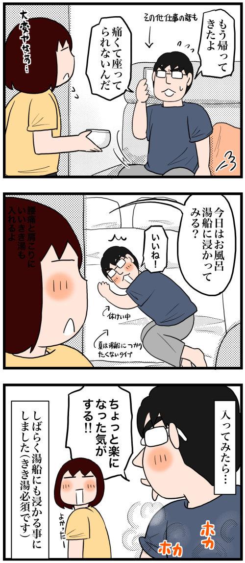 日常漫画685-2