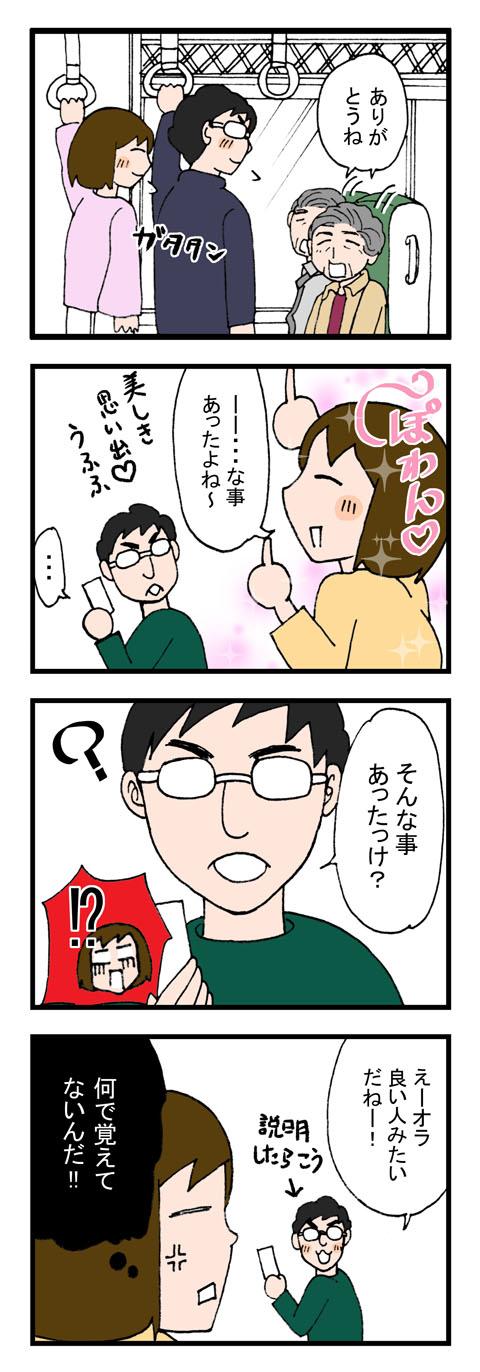 日常漫画41
