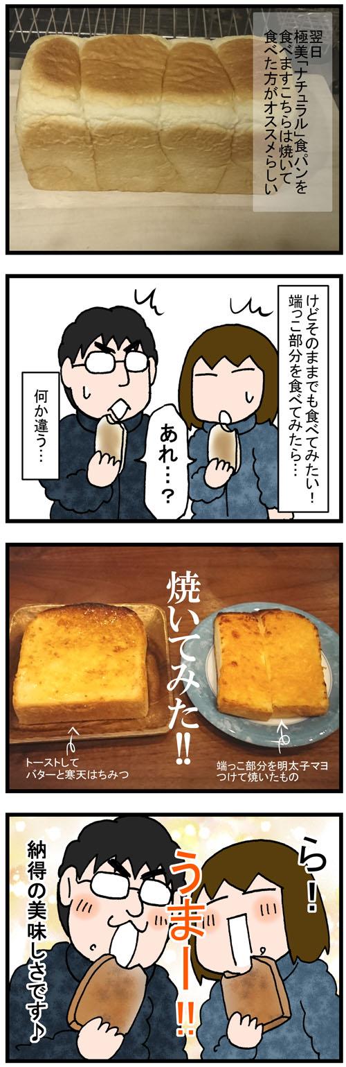 日常漫画205-5