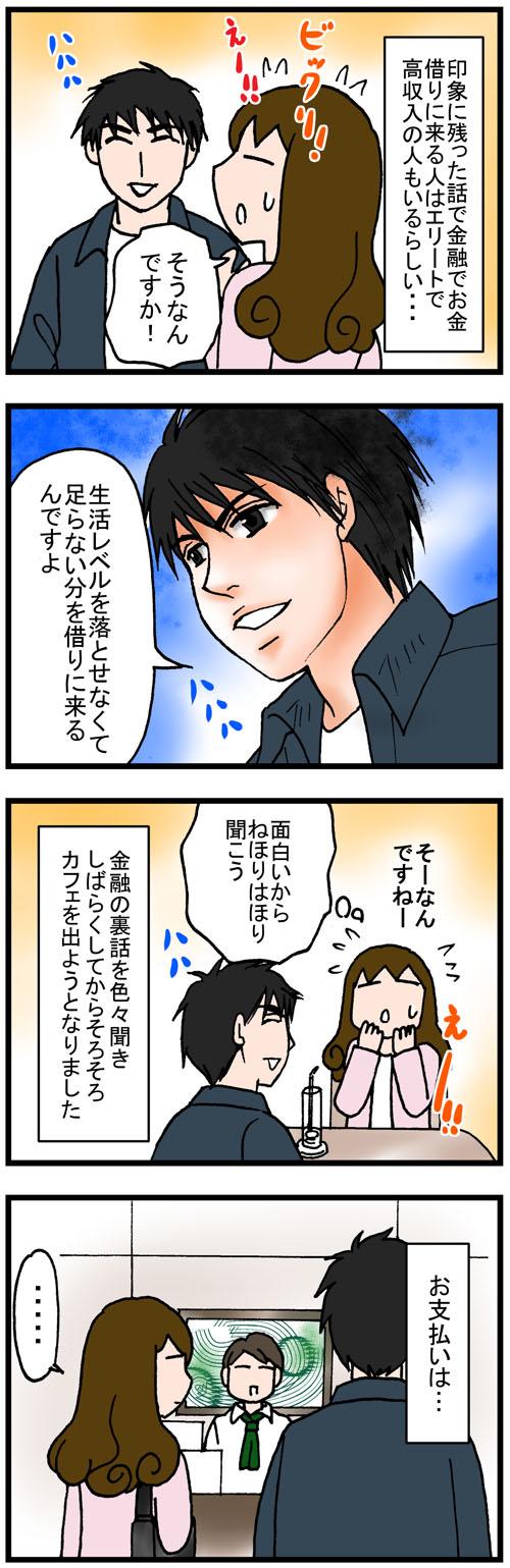 日常漫画197-1