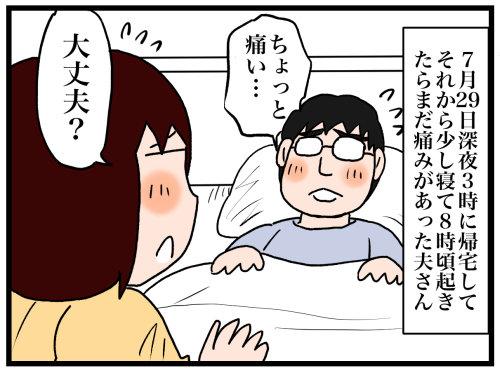 日常漫画645-1