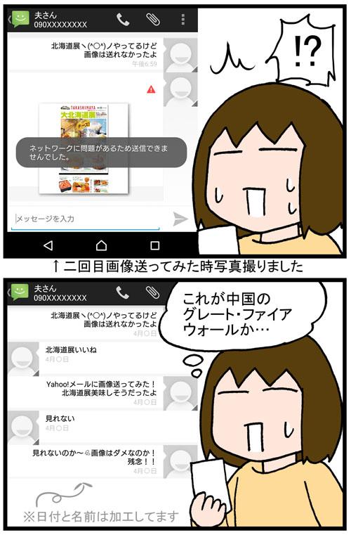 日常漫画230-3