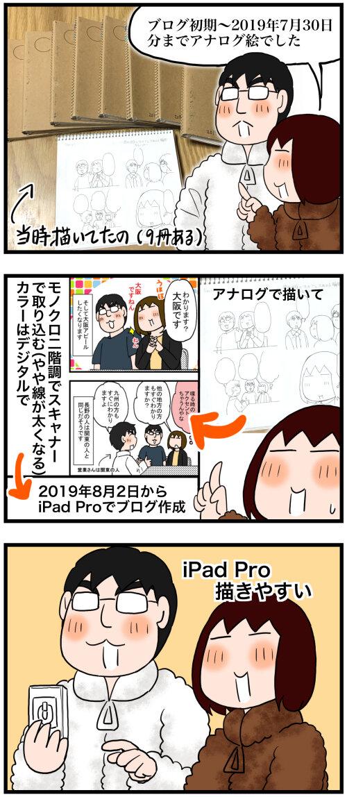 日常漫画794
