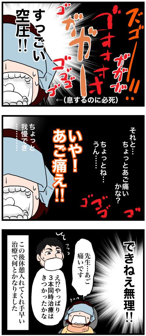 日常漫画718-2