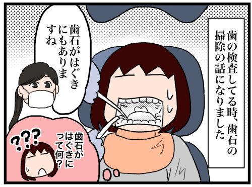 日常漫画706-1