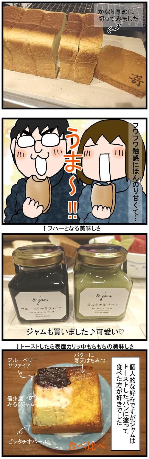 日常漫画205-4