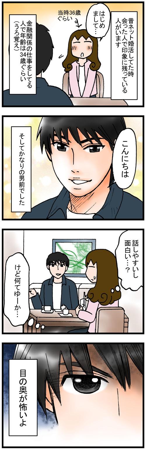 日常漫画196