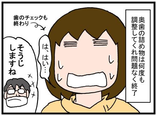 日常漫画499-1