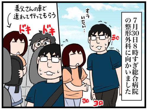 日常漫画652-1