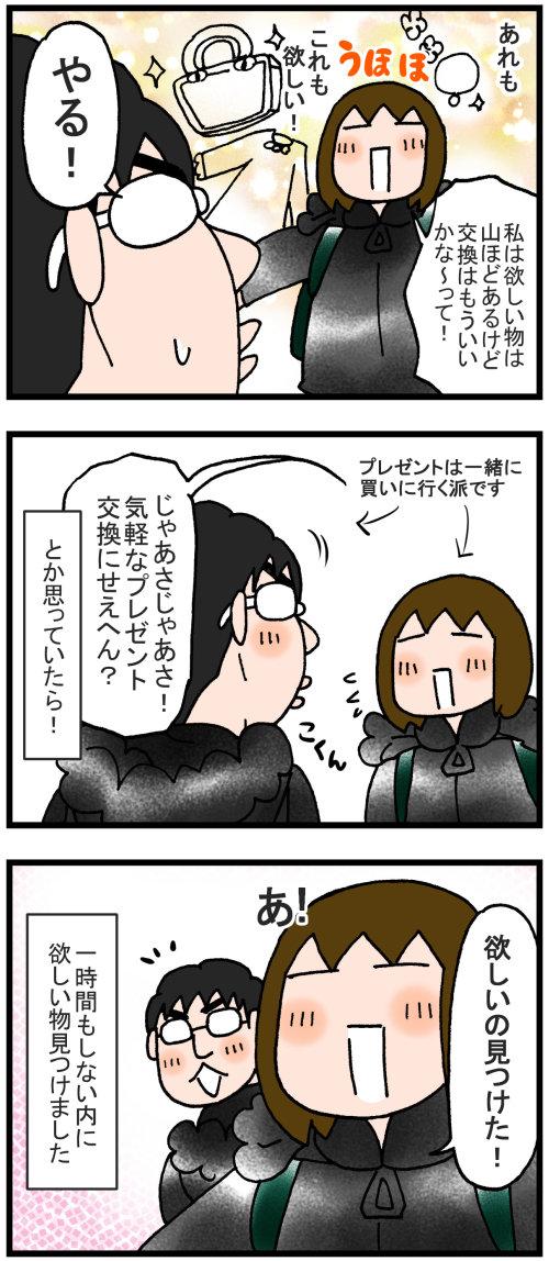 日常漫画439-2