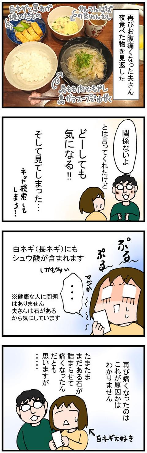 日常漫画82-1