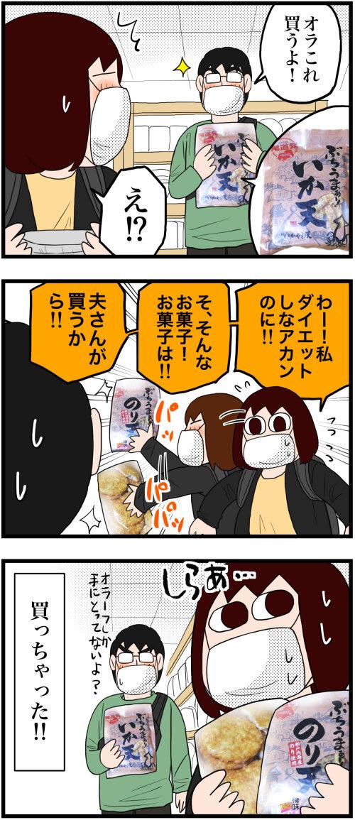 日常漫画876-2