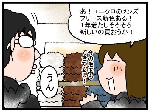 日常漫画441-1