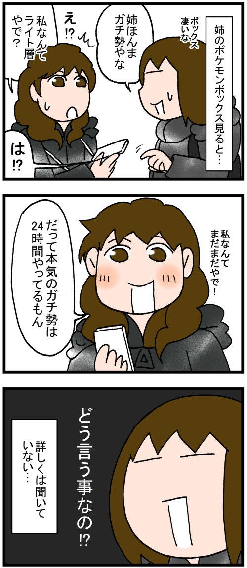 日常漫画438-2