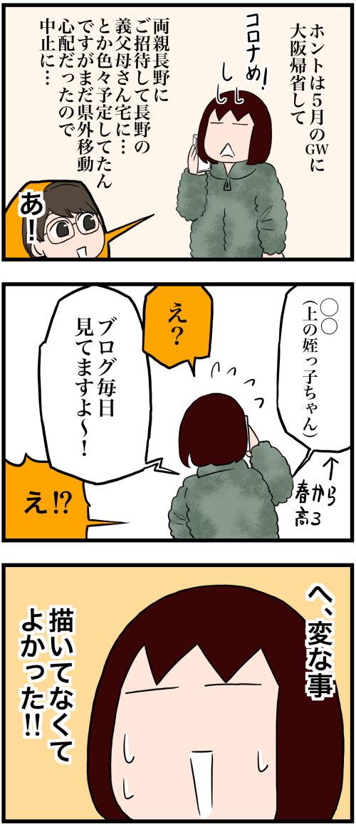 日常漫画1029-2