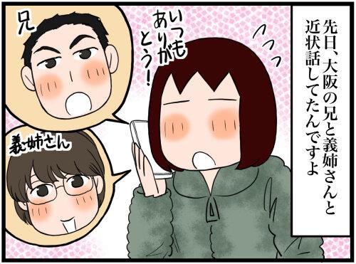 日常漫画1029-1