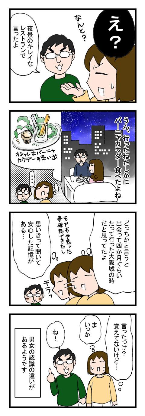 日常漫画35-2