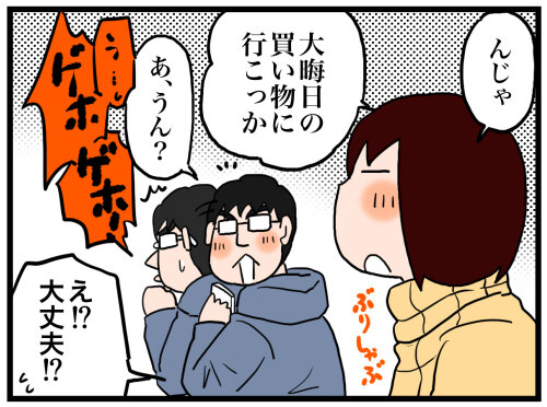 日常漫画742-1